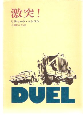 Image for Duel ---by Richard Matheson ( Japanese Softcover in Dustjacket, movie Stills on DJ Flaps )