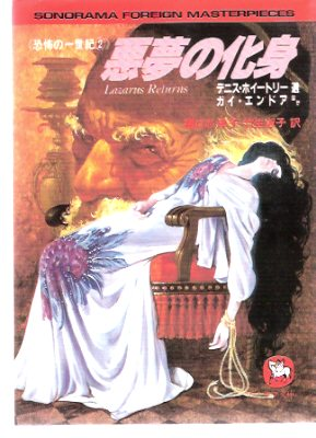 Image for Lazarus Returns and Other Stories ---by Guy Endore  ( Japanese Edition )