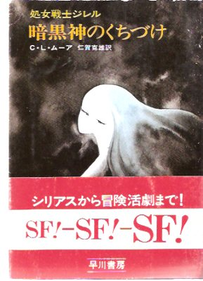 Image for Black God's Kiss and Other Stories ---by C L Moore ( Japanese Edition )