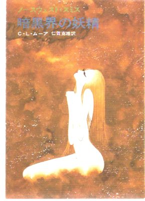 Image for Nymph of Darkness and Other Stories ---by C L Moore ( Japanese Edition )