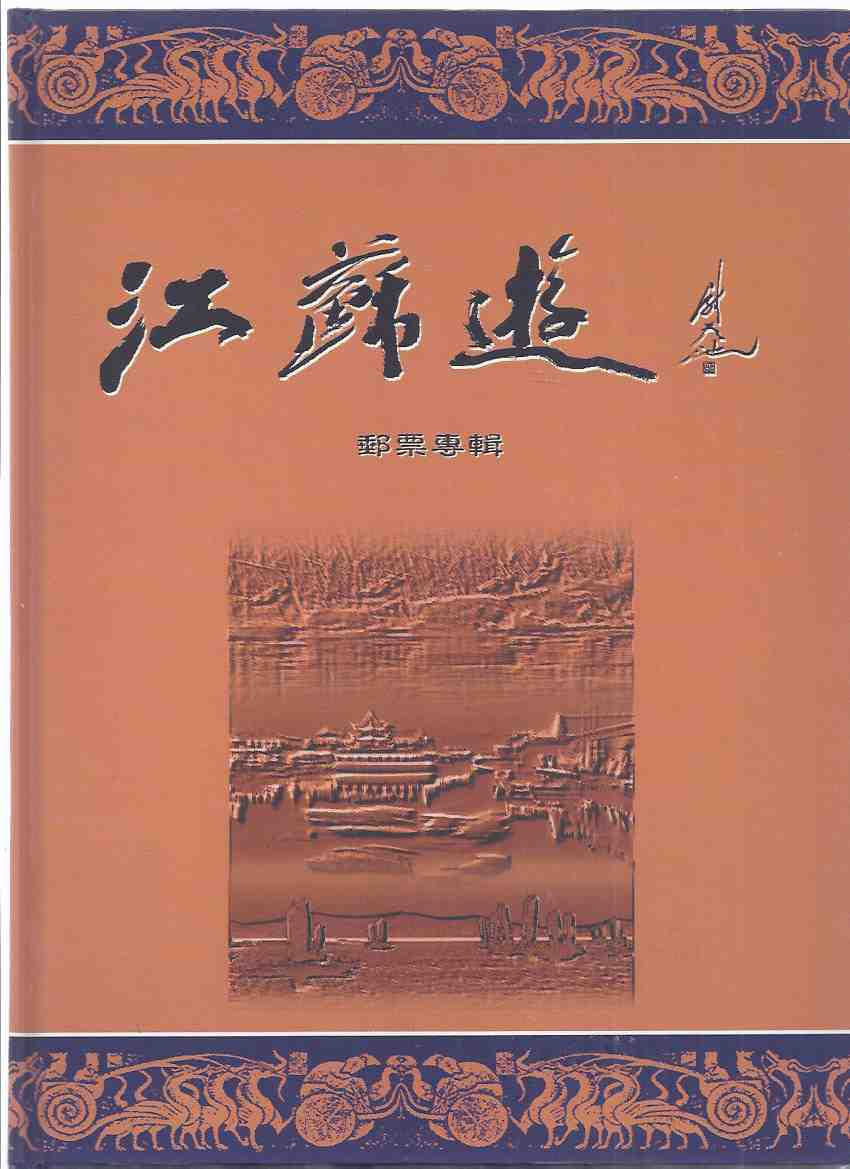 Image for Tourist Attractions of Jiangsu Province Stamp Album / Nanjing Tourism Association ( Includes Chinese Stamps / China )