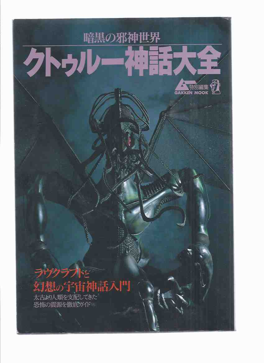 Image for Cthulhu Mythos ( Japanese Edition / Collection )(inc. Cthulhu Photo Theater; C. Imagine Map; Interview with H R Giger; Lovecraft & Occultism, Basic Story Guide, C. Evil God Picture Book; Anthology; C. Collection )