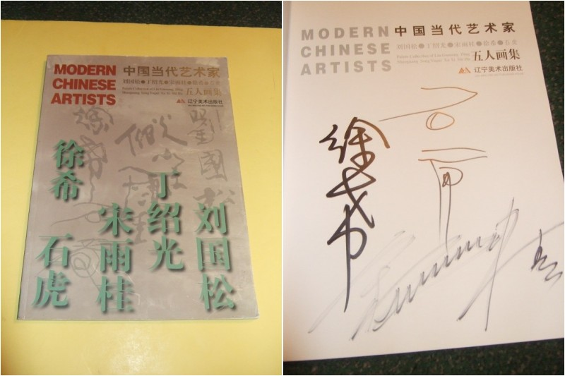 Image for MODERN CHINESE ARTISTS: Paints Collection of Liu Guosong; Ding Shaoguang; Song Yugui; Xu Xi; Shi Hu / Liao Ning Fine Art Publishing House ( Signed By Three Artists )( China / Art )