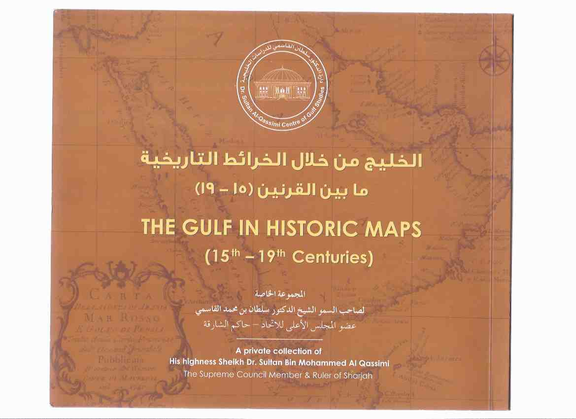 Image for The Gulf in Historic Maps - 15th to 19th Centuries ( UAE / United Arab Emirates:  Dr Sultan Al-Qassimi Centre of Gulf Studies ) ( English and Arabic Text )( Fifteenth to Nineteenth C. / Persian Gulf / Middle East )